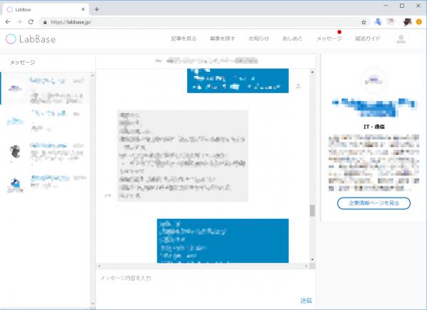 Line感覚で企業の方とやり取りできるのでめっちゃ効率的で評判のLabBaseのメッセージ画面