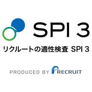 SPIのテクニック集