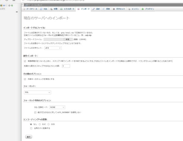 phpmyadmin sqlをエクスポート お名前ドットコム SDサーバからRSサーバに乗り換え