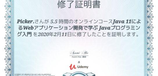 Java 11によるWebアプリケーション開発で学ぶ Javaプログラミング入門 を受けてみた感雄 レビュー
