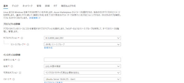 Azure VM作成画面リソースグループをリージョンAZ-900