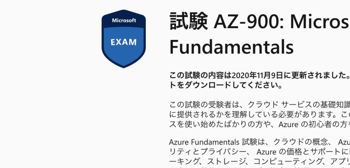 AZ-900の受験体験記