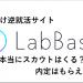 逆就活サイトLabBaseとは? 半年間使ってみた感想